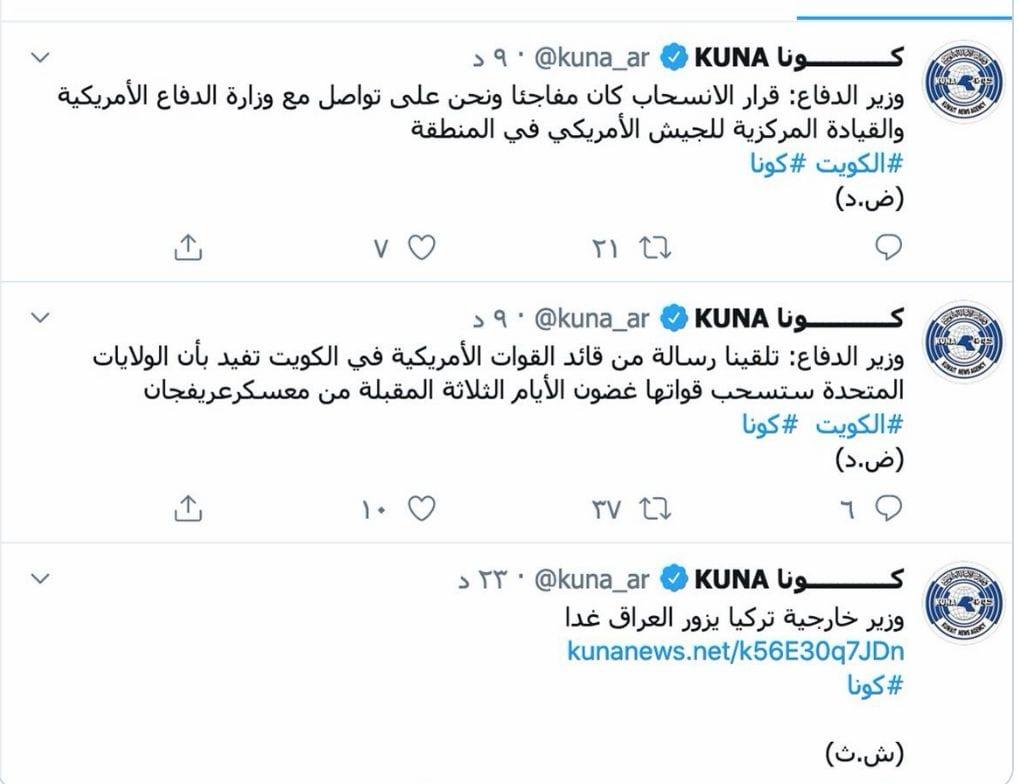 وكالة الأنباء الكويتية