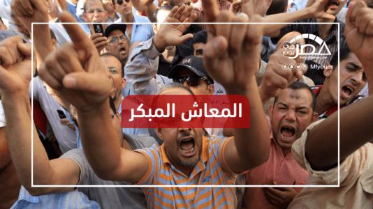 فتح باب المعاش المبكر.. لماذا أثار غضب نواب ونقابيين وموظفين؟ (فيديو)