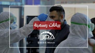 حقيقة انتشار فيروس كورونا في مصر