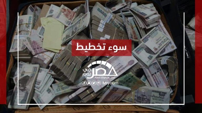 إهدار المال العام في المصالح الحكومية والوزارات