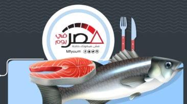 سمك الفيليه قد يؤدي للوفاة.. 4 مخاطر و5 توجيهات (إنفوجراف)