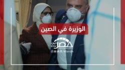 هذا ما ستحمله وزيرة الصحة من الصين.. لماذا يشعر المصريون بالقلق؟ (فيديو)